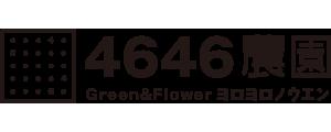4646農園